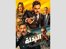 El Badla Egyptian Now Showing Book Tickets VOX