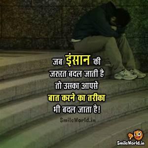 जब इंसान की जरूरत बदल जाती है! Matlabi Insaan Selfish ...