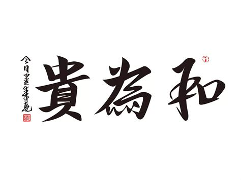 p conceptual chinese art font design  chinese font