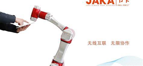 Deals | Collaborative Robot Firm JAKA Raises 60 Million ...