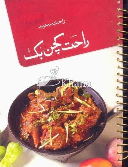 cooking recipes urdu books  islamic
