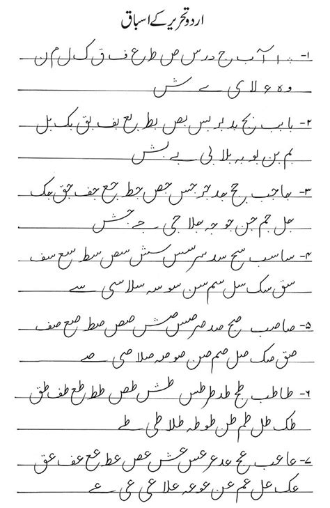 urdu handwriting khushkati calligraphy  pakistan