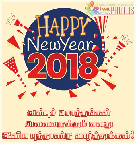 hppy new year 2018 kavithai 2018 new year wishes in tamil images tamil kavithai photos