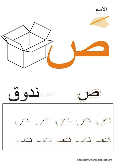 arabic homework images  pinterest learning