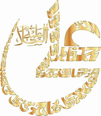 Arabic Letters Calligraphy Clipart Openclipart Alaih Rahmatullah