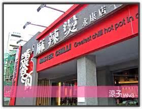 cuisine d饕utant 台南餐廳 饕公麻辣燙 涼子是也 痞客邦 pixnet
