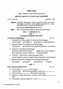 Tamil Guide For Class 7