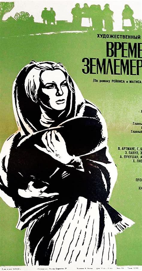 Mernieku laiki (1969) - IMDb