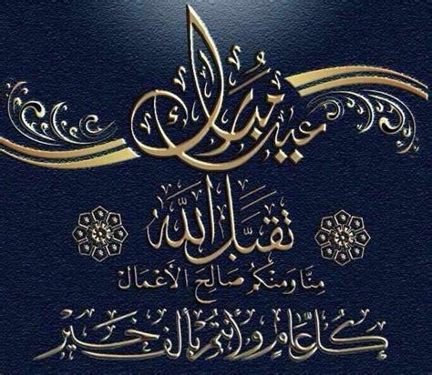 pin  aorak alkhryf  mnasbat eid mubarak card islamic