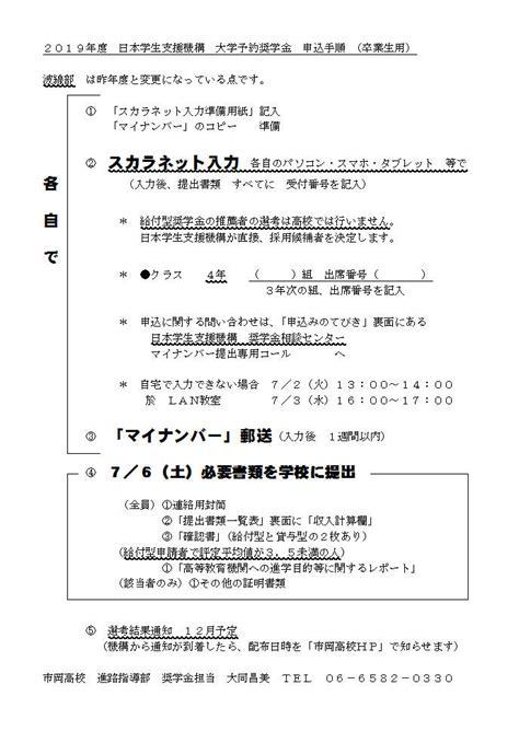 大学 等 へ の 修学 支援 の 措置 に 係る 学修 計画 書