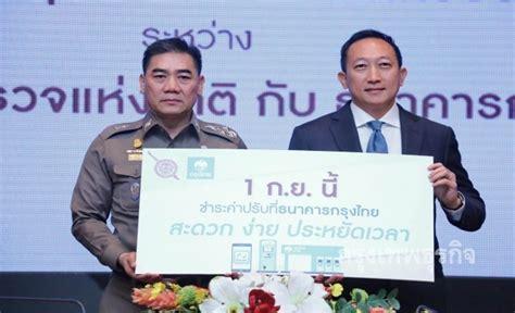 ดีเดย์1กย.นี้ ชำระค่าปรับจราจร ผ่านแบงค์กรุงไทย
