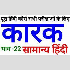 कारक Karak Hindi Grammar Trick Full Concept Details के साथ Youtube