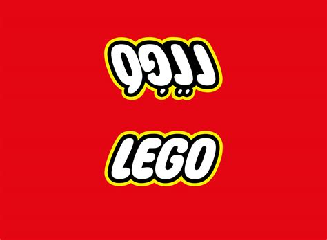Arabic Logo Adaptation Lego On Behance
