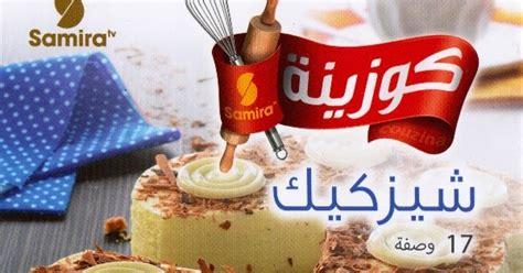 la cuisine 17 la cuisine algérienne سميرة شيزكيك 17 وصفة kouzina