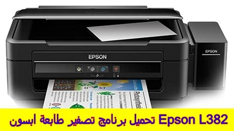 Atļauja apskāviens Piešķirt برنامج تصفير طابعة ابسون 5620 - ipoor.org
