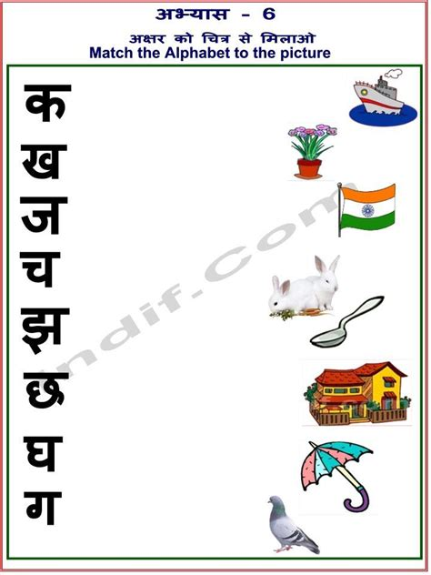 hindi worksheet for kids language pinterest