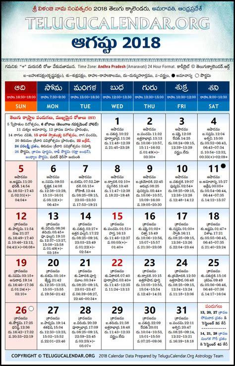 andhra pradesh telugu calendars  august