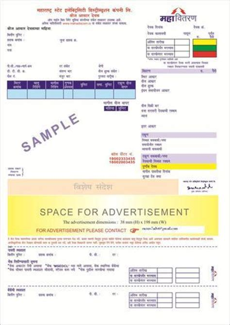 Light Bill by Maharashtra Electricity Bills Msedcl Advertising In