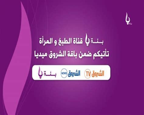 echourouk tv cuisine algérie télévision satellite القنوات التلفزيونية الجزائرية