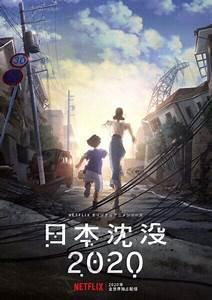 japan sinks 2020 review skwigly animation magazine