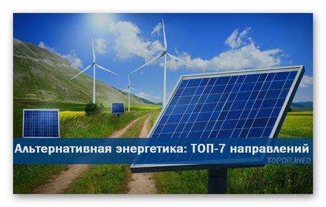 Основные направления и перспективы развития альтернативной энергетики