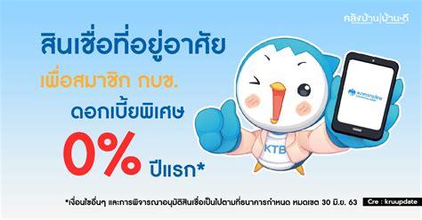 สินเชื่อที่อยู่อาศัยกรุงไทยเพื่อสมาชิก กบข. ดอกเบี้ยพิเศษ ...
