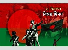Bangladesh victory day Bijoy Dibosh wallpapers & HD photos