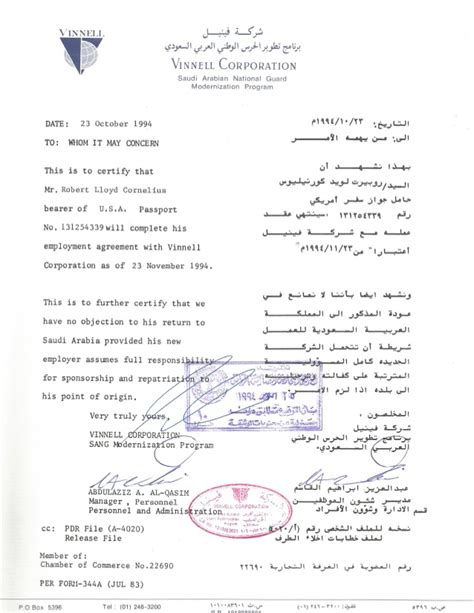 letter   objection  saudi arabia