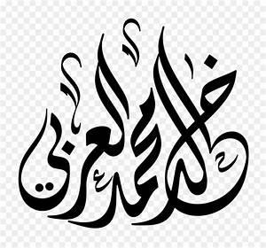 Free Download Arabic Calligraphy Fonts Diwani Arabic Fonts Free Download