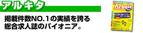 アルキタ 札幌
