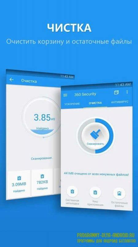 360 Mobile Security by 360 Mobile Security V 5 3 4