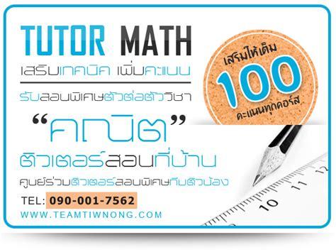 รับสอนพิเศษคณิตศาสตร์ ติวคณิตส่วนตัว | ทีมติวน้อง ติวเตอร์ รับสอนพิเศษที่บ้าน เรียนพิเศษ กวดวิชา ...