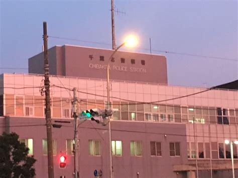 千葉 西 警察 署