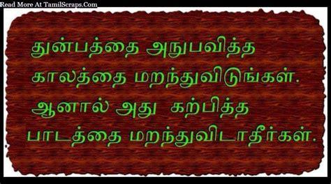 vazhkai kavithai  kavithaigal  life  tamil