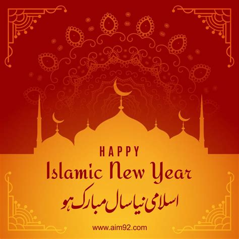 islamic  year quotes sms wishes dua status  urdu