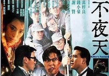 不夜天(电影) - 搜狗百科