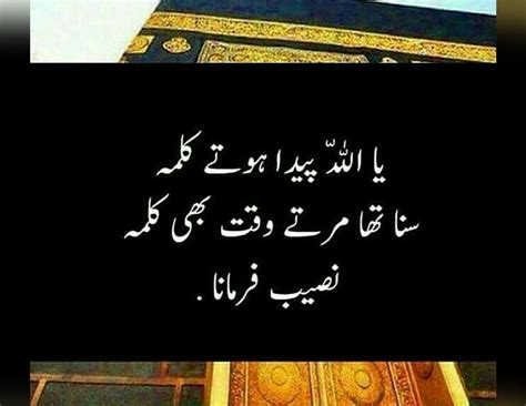 Wallpapers With Quotes In Urdu by Beautiful Saying Quotes In Urdu Wallpapers Photos Urdu