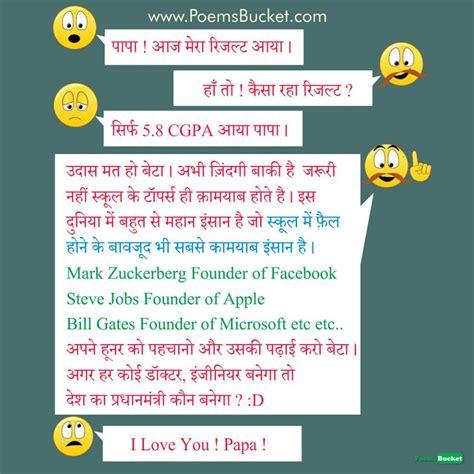 apna hunar pehchano beta hindi thoughts