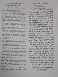 erev rosh chodesh nissan prayer   towns