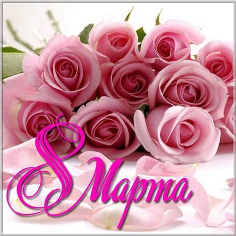 С 8 марта хочется поздравить всех женщин. Бесплатно отправить открытку с 8 марта