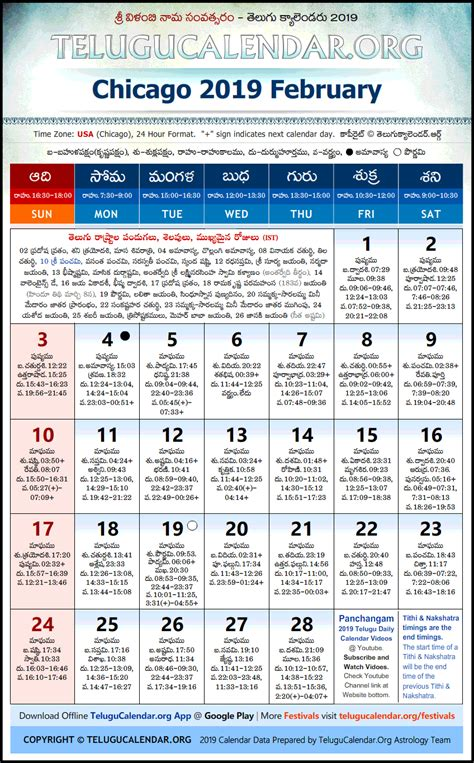 chicago telugu calendars  february festivals