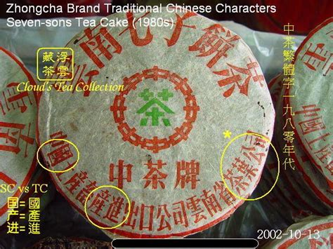 zhongcha brand traditional chinese characters discus