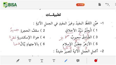 Maybe you would like to learn more about one of these? Tabsith Al Ajurrumiyyah (Penjelasan Sederhana Jurmiyah) Edisi 3: Latihan Bab 1 - YouTube