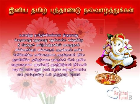 Tamil Puthandu Kavithai Images, Tamil New Year