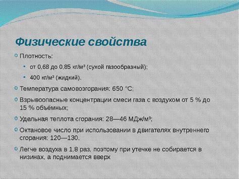 Химические и физические свойства природных газов Справочник химика 21