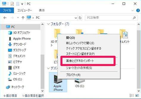 パソコン から iphone に 写真 を 送る