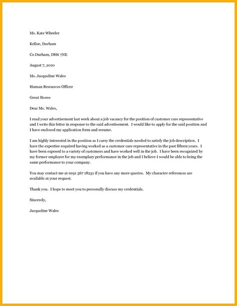 application letter any vacant position