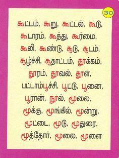 teaching tamil images worksheets st grade