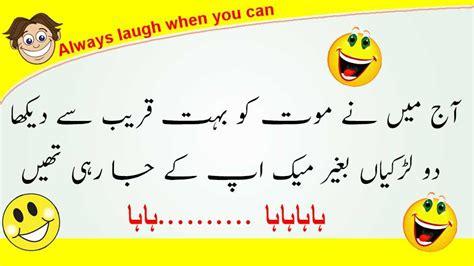 latest funny urdu jokes   apk  android