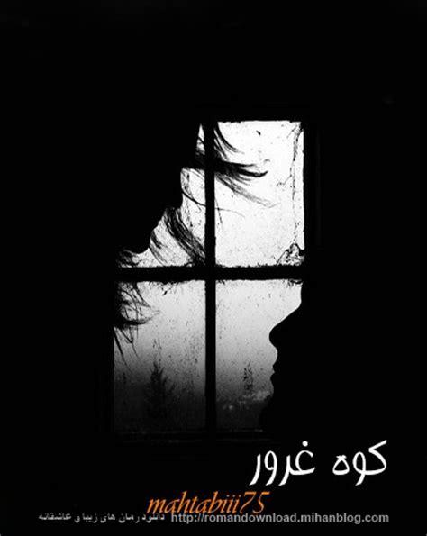 دانلود رمان   دانلودرمان زیبا عاشقانه - مطالب ابر دانلود رمان زیبا